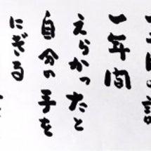 十二月の詩
