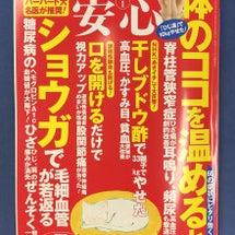 健康雑誌『安心』1月…