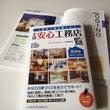 埼玉県の「安心工務店…