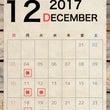 12月のスケジュール…
