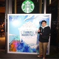 【スタバ】スタバ主催クリスマスパーティーに参加!!の記事に添付されている画像