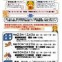 愛媛県主催「地域猫活…