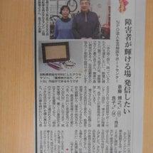 北海道新聞に、私達の…