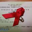今日は世界エイズデー…