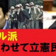 日本の「リベラル」の…