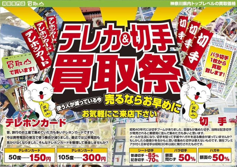 切手買取 渋谷
