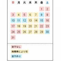 12月対面予定表