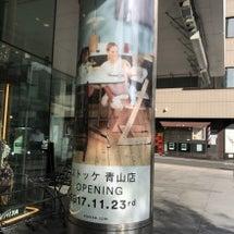 「ストッケ 青山店」…