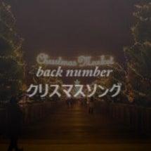 クリスマスソング・・…