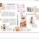 静岡新聞「こち女」に掲載された、我が家の収納の仕組みと収納グッツを詳しく解説の記事より