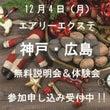 本日 神戸 広島 年…