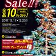 クリスマスセール☆本…