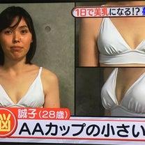 育乳・美乳・バストアップ♡《 ダレトクを観て》の記事に添付されている画像