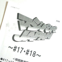 TV出演【マジパパJ…