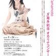 5周年コンサート・楽…