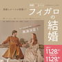 『演劇×オペラ フィ…