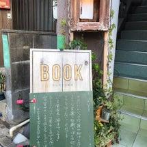 楽しい本屋さん〜〜 …