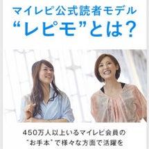 P&Gマイレピ読書モ…