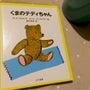クマの絵本[私の永久…