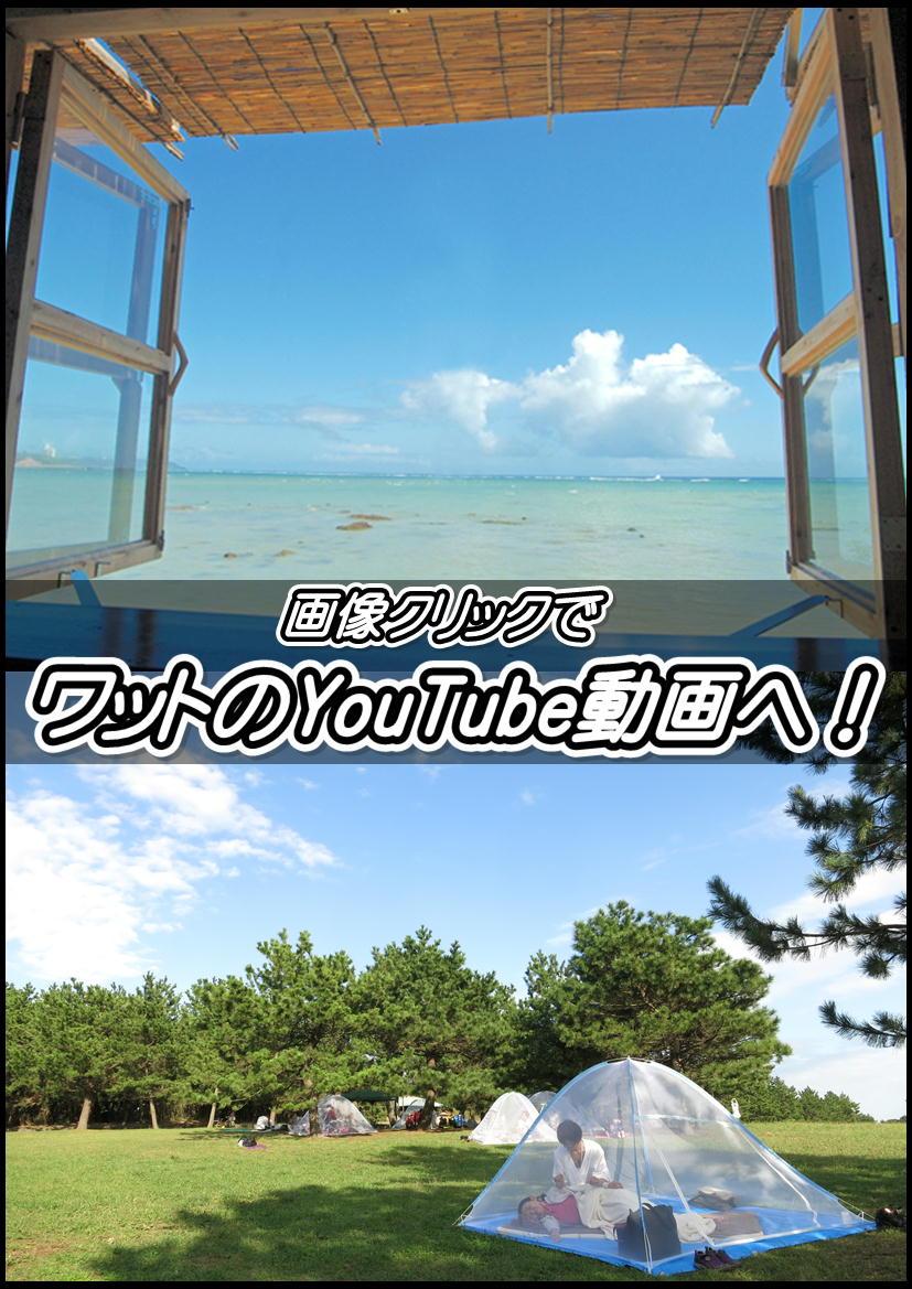 ワットのYouTube動画 東京都足立区綾瀬