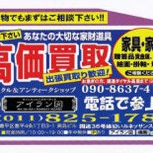 札幌 リサイクルショ…