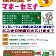 「マネーセミナー」参…