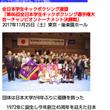大学日本一!と高校日…