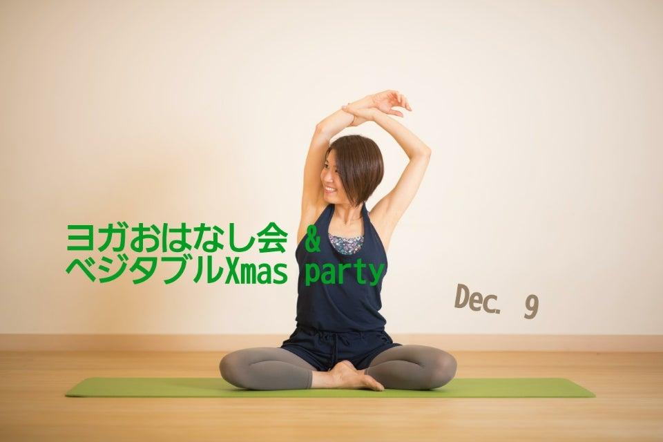 12/9 千葉【ヨガおはなし会&ベジタブルXmas party】のご案内の記事より