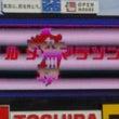 九州グルメマラソン(…