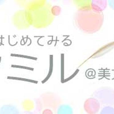 【さいたま市北区ペン習字 】カクミル@美文字になるペン習字/ボールペン字 筆ペンの記事に添付されている画像