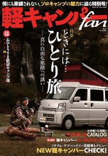 軽キャンパーfan vol.26