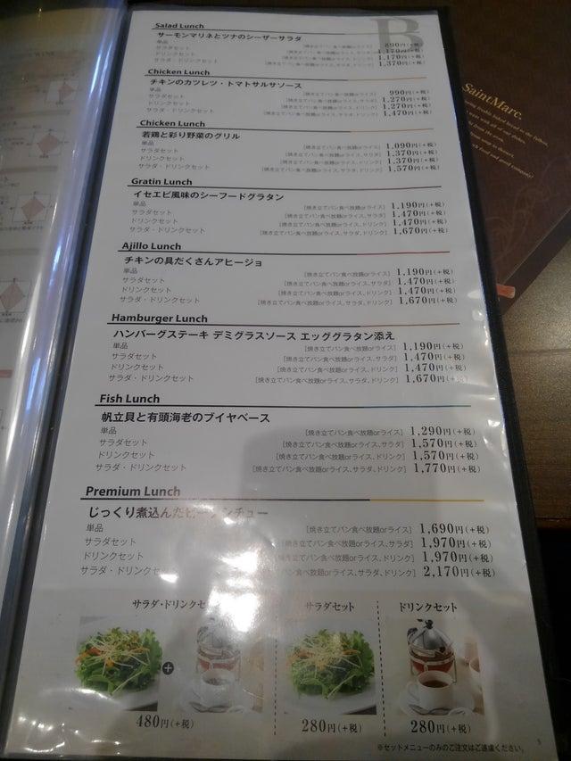 藤沢 サンマルク