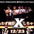 12/23(土)夕【…