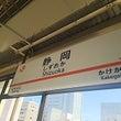 静岡清水市へ遠征(1…