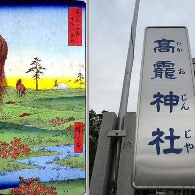 髙龗神社(千葉県 松戸市)の記事に添付されている画像