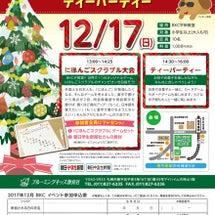 クリスマス記念「にほ…