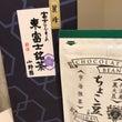静岡のお茶