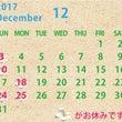 12月の定休日カレン…