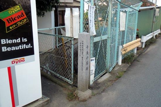 【写5】武田信春館