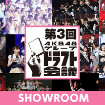本番直前!AKB48…