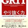 本『GRIT  やり…