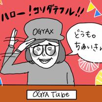 ハロー Ogya Tube!の記事に添付されている画像