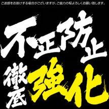 12/13不正防止報…