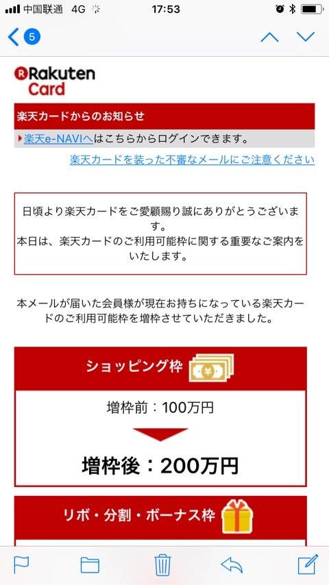 楽天カードの限度額が200万円へ 自称新型鬱のウツウツ日記