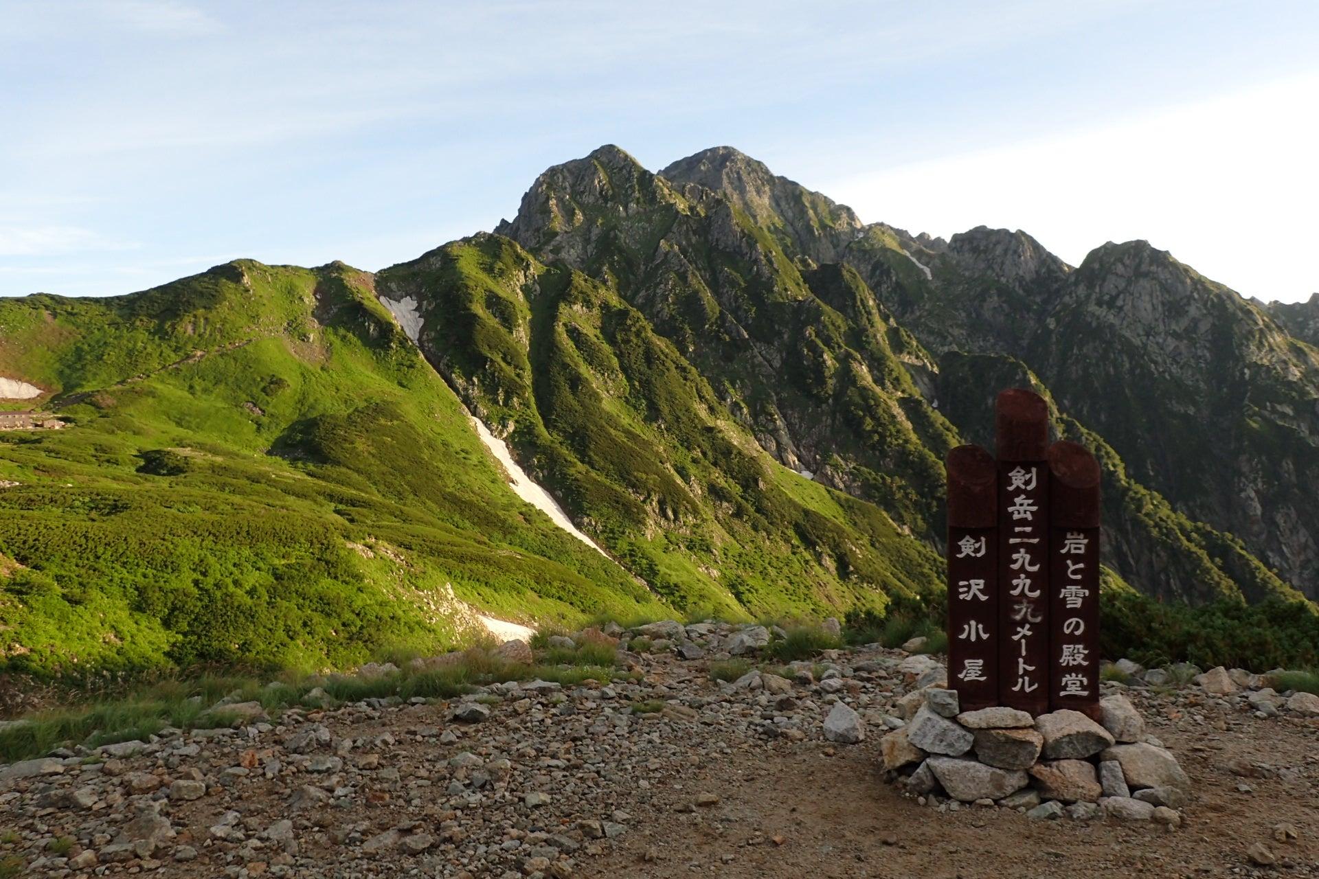 ゆきわり日記 司法書士・成田澄夫の事件簿剱岳に魅せられた人を「剱人」と呼ぶ(その8。完結編)