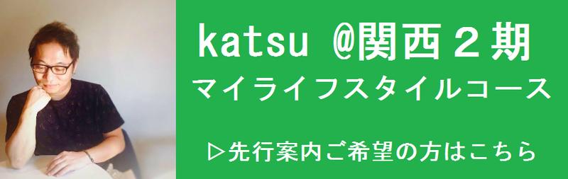 katsu 関西1期マイライフスタイルコース