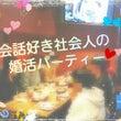 【英会話好きの婚活パ…