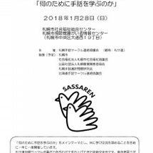 札幌手話サークル連絡…