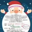 ★注意★クリスマスP…