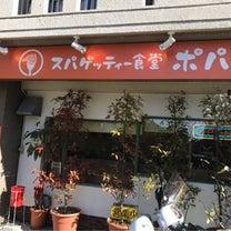 岐阜市 スパゲティー食堂 ポパイ(岐阜市竜田町)の記事に添付されている画像